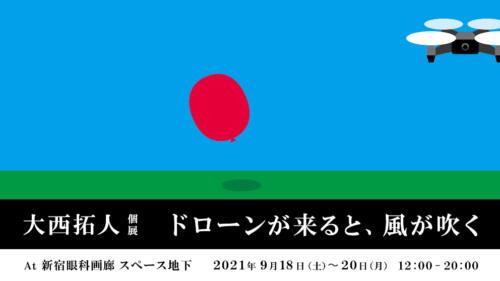 202109_onishitakuto001
