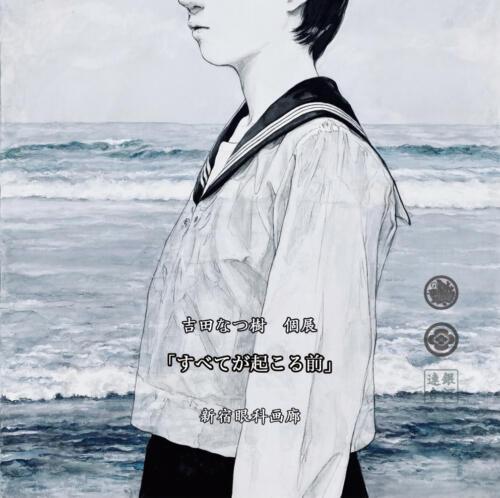 202109yoshidanatsuki01