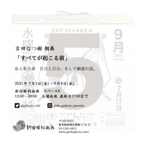 202109yoshidanatsuki02