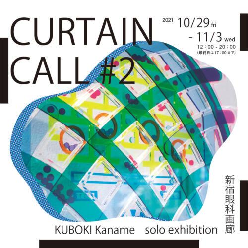 202110kubokikaname_dm01