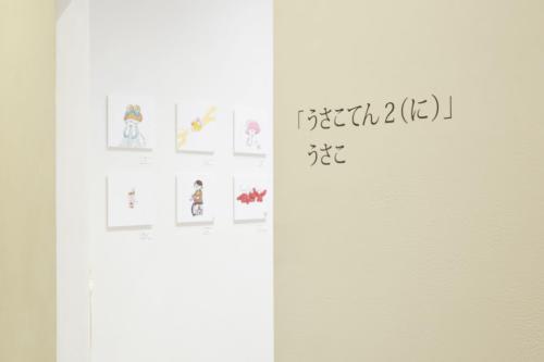 20_03_usako002