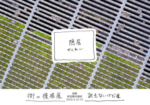 20_04_machi_wake001