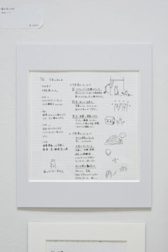20_04_machi_wake050