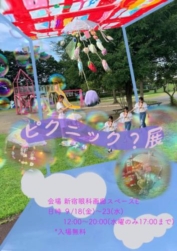 20_09_picnic000