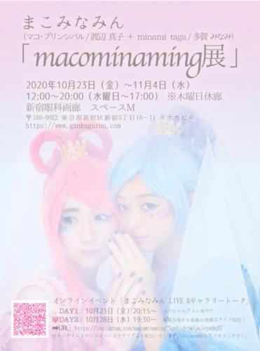 20_10_macominaming002