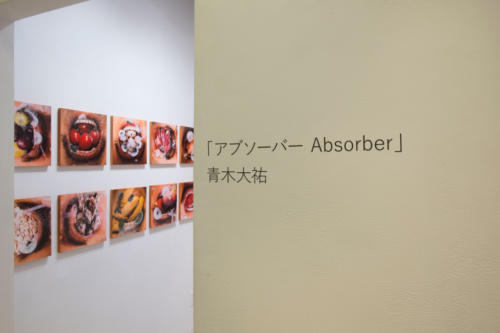 20_11_aokidaiyu002