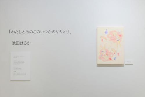 20_11_ikedaharuka017