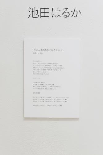 20_11_ikedaharuka018