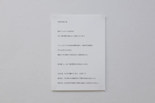 20_11_murataeriko009