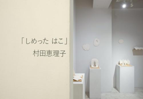 20_11_murataeriko045
