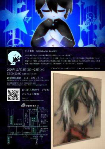 20_12_kawakamiyoshiro002