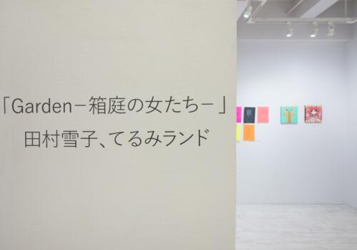21_01_garden001