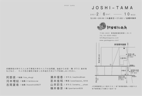 21_01_joshitama001