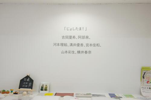 21_01_joshitama034