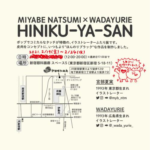 21_02_hinikuyasan001