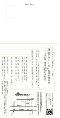 21_03_hansushiteiru002