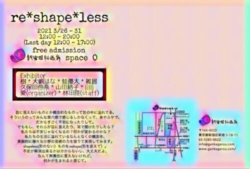 21_03_reshapeless002